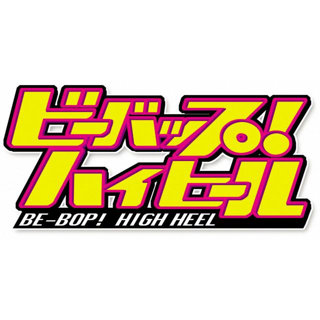 朝日放送 | ビーバップ!ハイヒール出演