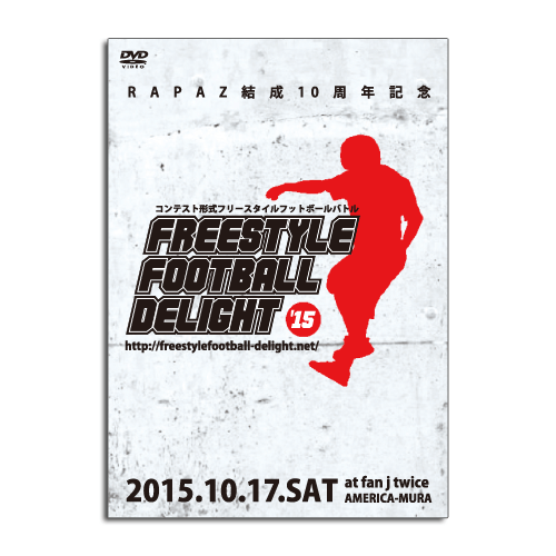 「FREESTYLEFOOTBALL DELIGHT 2015」ハイライトDVD